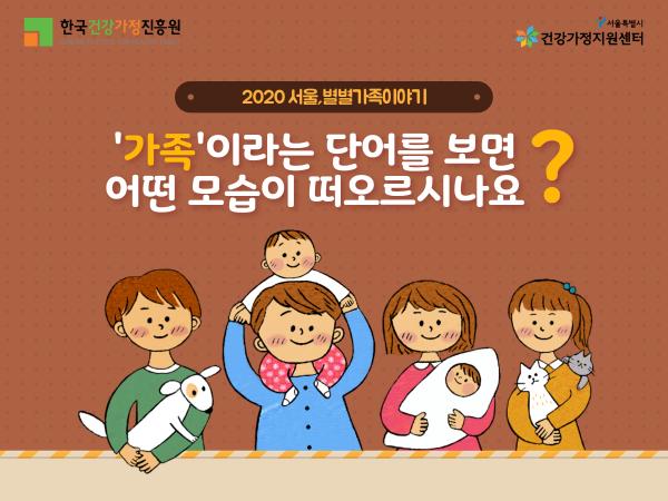 [서울시건강가정지원센터] '가족'하면 어떤 모습이 떠오르시나요?